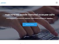 Скриншот страницы сайта front.platron.ru