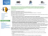 Скриншот страницы сайта iid50.conf.udsu.ru