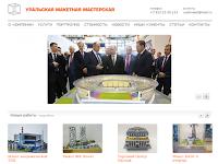 Скриншот страницы сайта maketmaster.ru