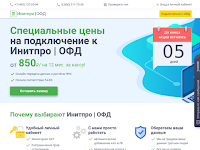 Скриншот страницы сайта ofd-initpro.ru