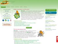 Скриншот страницы сайта seosprint.net