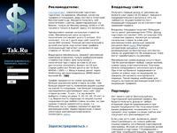 Скриншот страницы сайта tak.ru